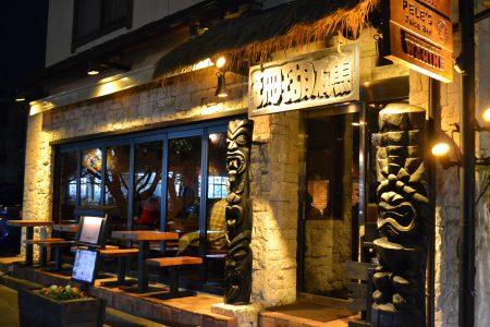 鎌倉七里ケ浜のカレー専門店『珊瑚礁』を地元民が全力レポ。本店とモアナマカイ店の違いも解説!