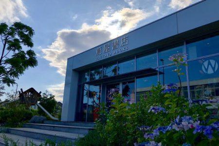 湘南T-SITEが楽しすぎる。本と専門店に囲まれて、『やってみたい』が毎日見つかるエンタメ書店