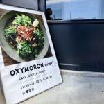 鎌倉 OXYMORON(オクシモロン)の看板カレーを地元民が全力レポ!スパイスを使った絶品スイーツも紹介