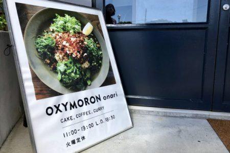 鎌倉 OXYMORON(オクシモロン)の看板カレーを地元民が全力レポ!スパイスを使った絶品スイーツやレシピ本も