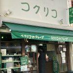 鎌倉の老舗クレープ『コクリコ』の魅力。もちパリな生地を、シュガーバターで味わい尽くす。